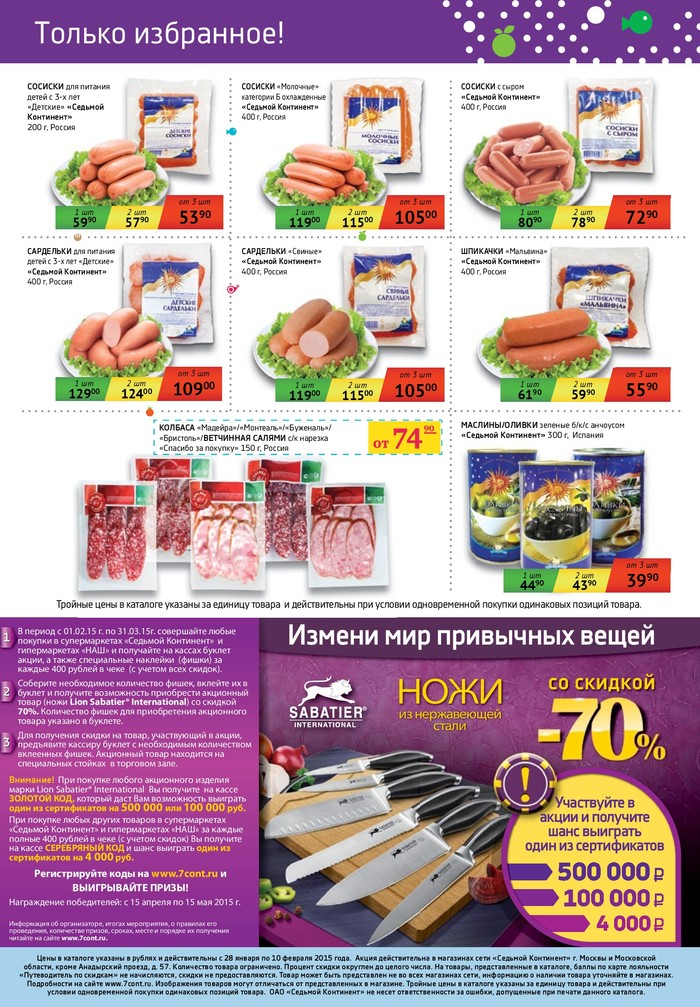 Акции и Скидки в Магазине Магнит гипермаркет  Москва