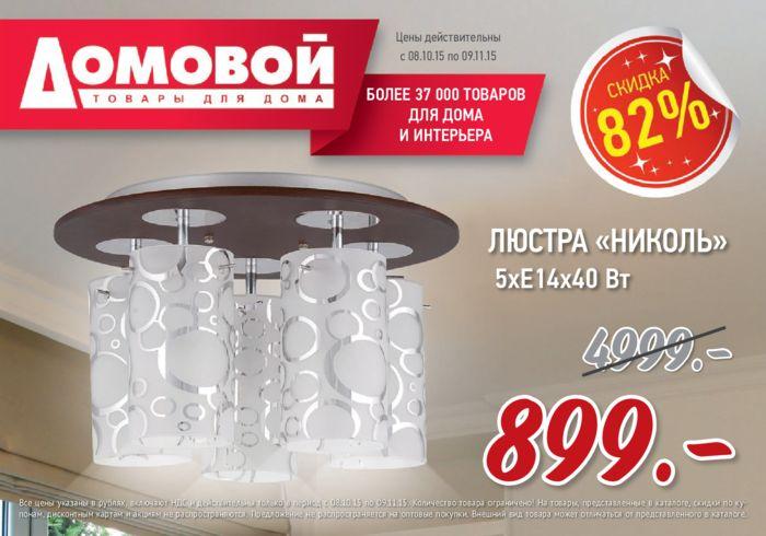 домовой санкт петербург каталог товаров узнать, как