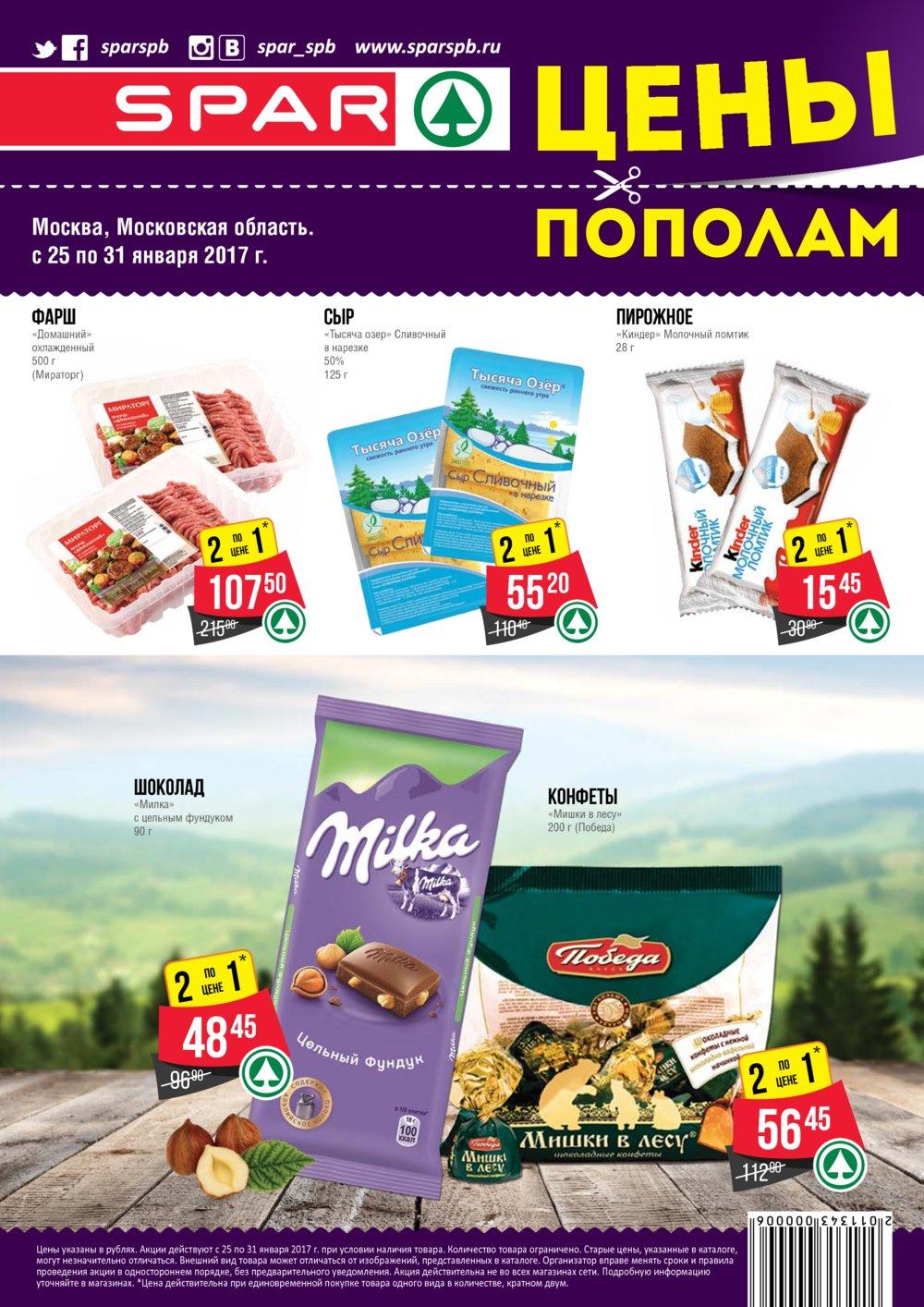 Каталог магазина ОКЕЙ в СанктПетербурге товары акции цены